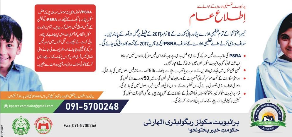 Peshawar Schools Attack